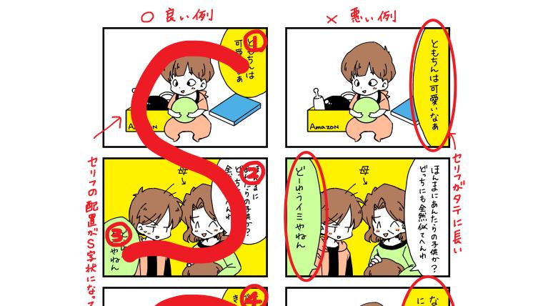 【漫画の描き方講座】初心者向け!少しの工夫で読みやすくなる方法