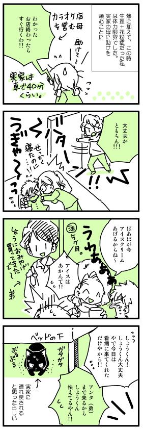 【5ケ月】ともちん突発性発疹にかかる(後編)