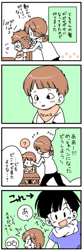 【9ヶ月】赤ちゃんの髪、どうやって切ったらいいの?