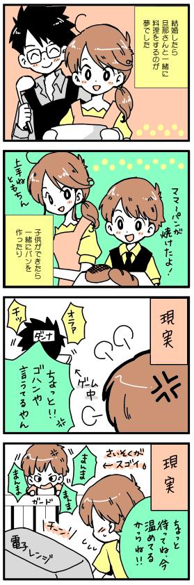 「syunkonカフェごはん レンジで絶品レシピ」を読んだ感想!【おすすめレシピ本紹介】