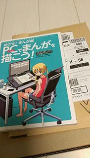 【お礼】Amazon欲しい物リストから「まんが制作ガイドブック」が届きました!