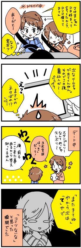 婚活四コマ