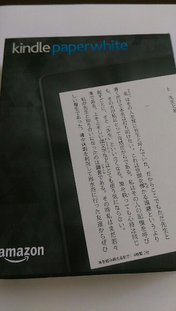 Kindle Paperwhite 32GB マンガモデルを一ヶ月間使った感想!メリットデメリット