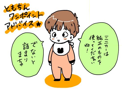 f:id:tomo_king:20170126221627j:plain