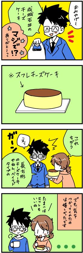 成城石井チーズケーキの種類がわからない主人の話