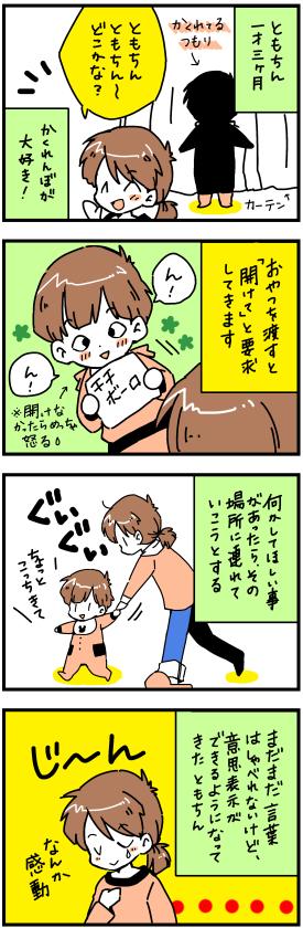 育児四コマ漫画