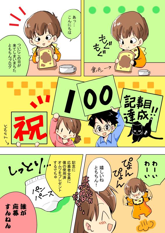 【感謝】ともちんブログ100記事目達成!本当にありがとうございます!!!