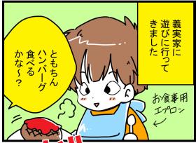 お肉が食べられません。肉嫌いを克服したい!!肉嫌いがもたらすメリット・デメリット