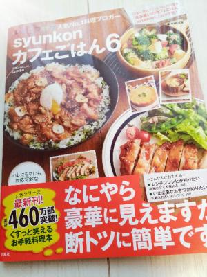syunkonカフェごはん6を読んだ感想!やっぱり山本ゆりさんが好き【レビュー】