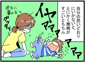 【1歳7ヶ月】癇癪がひどい!ますます体力がついてきたともちん