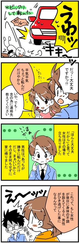 f:id:tomo_king:20170615151109j:plain
