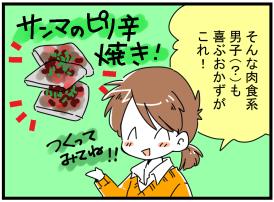 【秋刀魚レシピ】骨が多くて食べにくい!ガッツリ食べたい人にはピリ辛焼きがおすすめ