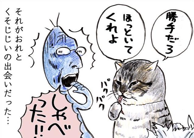 「俺、つしま」が面白い!!ツイッターで話題の、心温まる猫漫画【猫好き必見】
