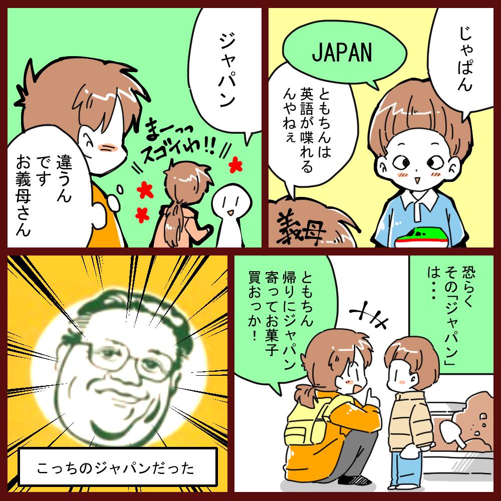 【2歳2ヶ月】ジャパンは色々あるけれど。ともちん、ゆっくり成長してます!