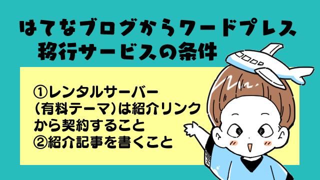 羽田空港サーバーさんに、はてなブログからワードプレスへの移行をお願いしました!