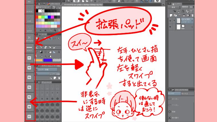 ipadpro版クリスタの使い方を説明するよ!+appleペンシルで時間をフル活用!!