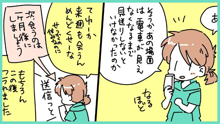 【オタク女の婚活】デートがめんどくさい!出不精すぎてフラれた話