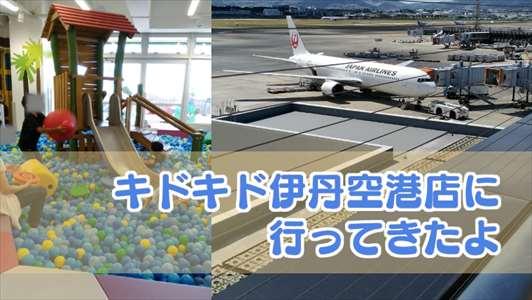 キドキド伊丹空港店に行ってきた!飛行機も見れて親子ともに大興奮でした