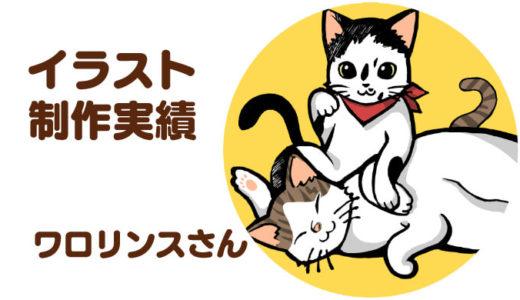 ワロリンスさんの愛猫アイコンを描かせて頂きました!【イラスト制作実績】