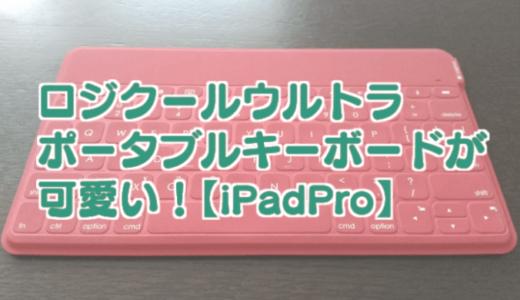 iPad用ロジクールウルトラポータブルキーボードが安くて可愛い!【レビュー】