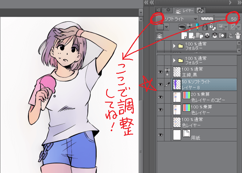 クリップスタジオ自動彩色機能