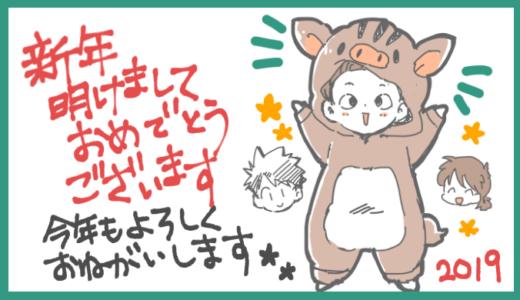 【2019年】明けましておめでとうございます!