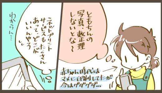 子供のフォトブックを作りたい!「フォトブックマニア」さんがおすすめ!!