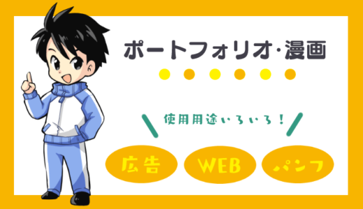 ポートフォリオ【漫画】