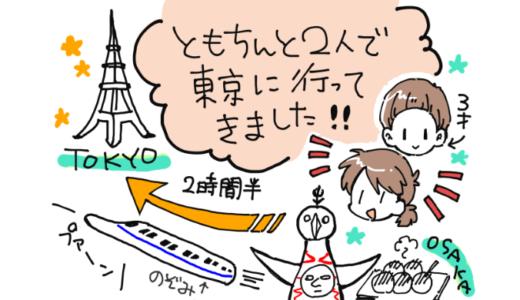 ともちんと二人で東京旅行にいってきました!