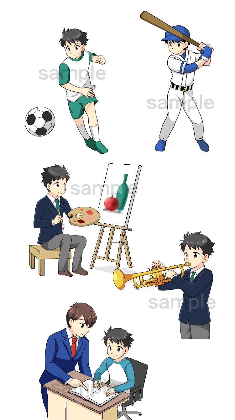 部活を楽しむ中学生男子のイラスト