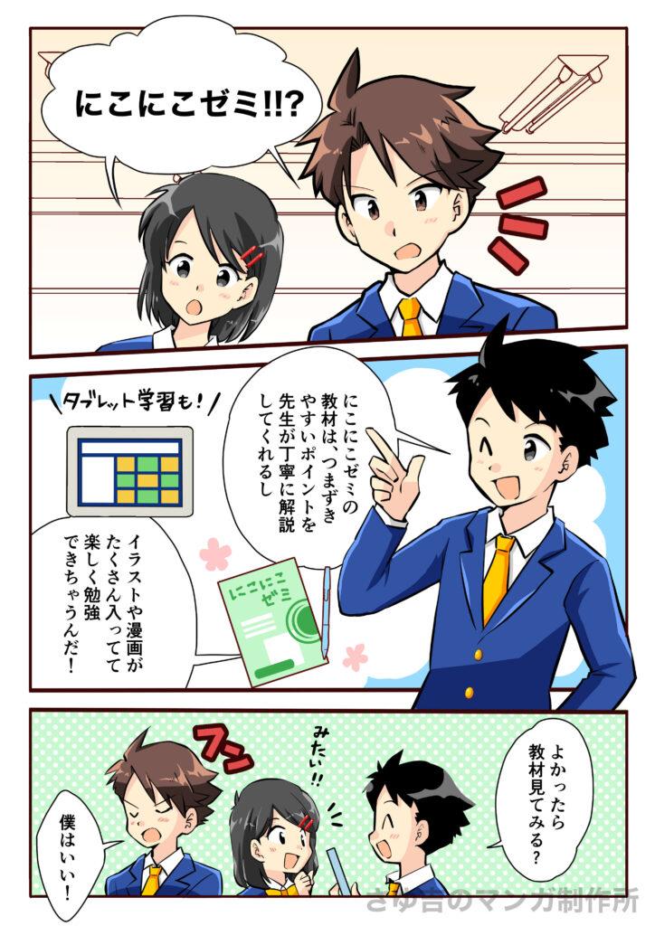 教育系漫画 漫画依頼